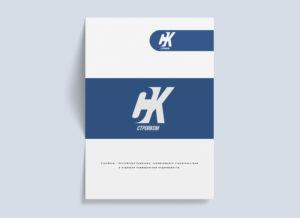 stroikom_brochure